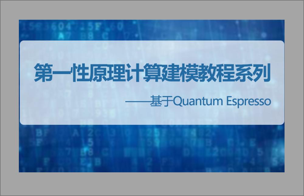 基于Quantum Espresso的第一性原理计算建模教程(一):晶体结构要点
