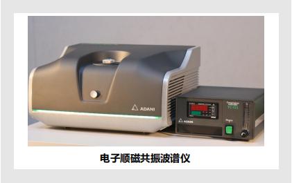 电子顺磁共振波谱仪(上): 仪器原理与应用