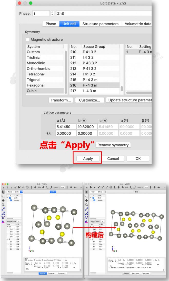 """图15点击""""Apply"""" 图16构建好的超晶胞"""