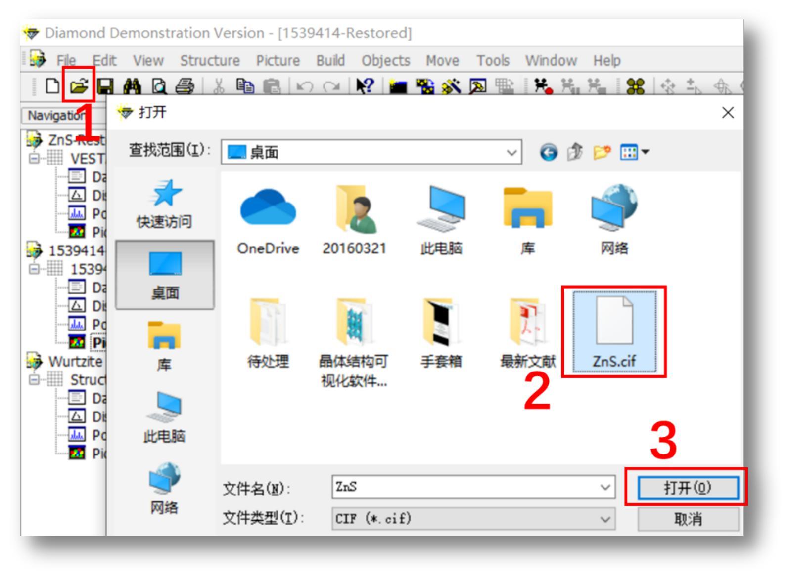 图4打开CIF文件