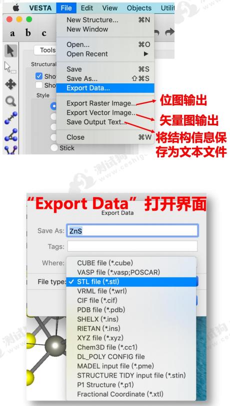 """图38将结果输出为数据文件或图片的方式 图39""""ExportData""""的保存界面"""