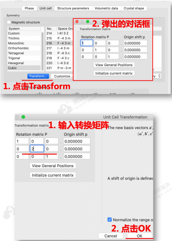 图13点击Transform键 图14输入转换矩阵