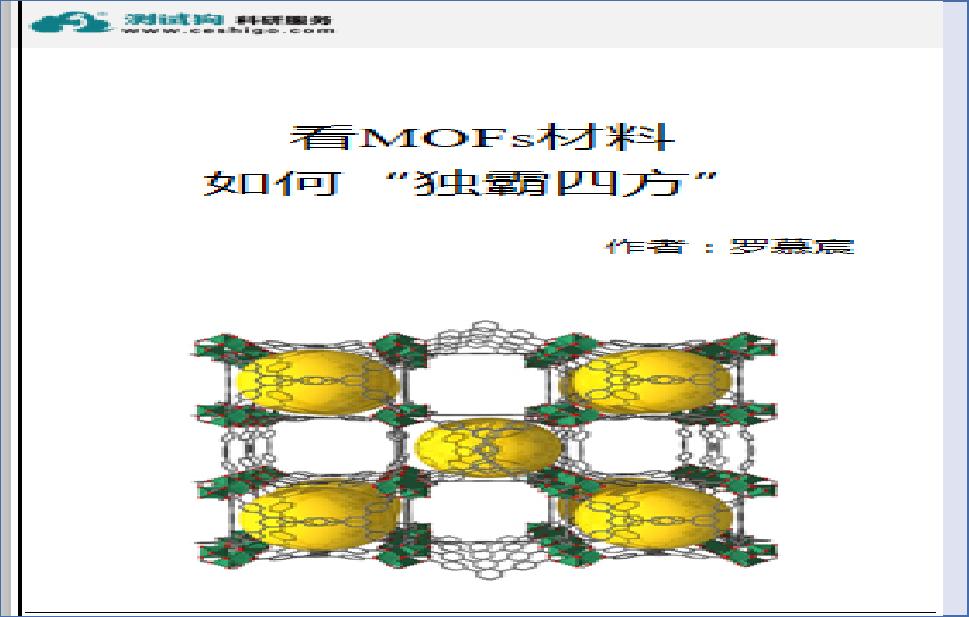 """看MOFs材料 如何""""独霸四方"""