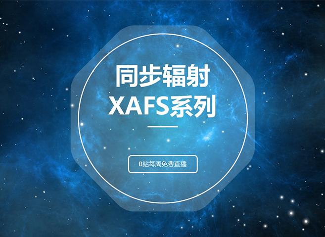 免费!XAFS每周B站直播,资深beamline scientist带你从入门到精通