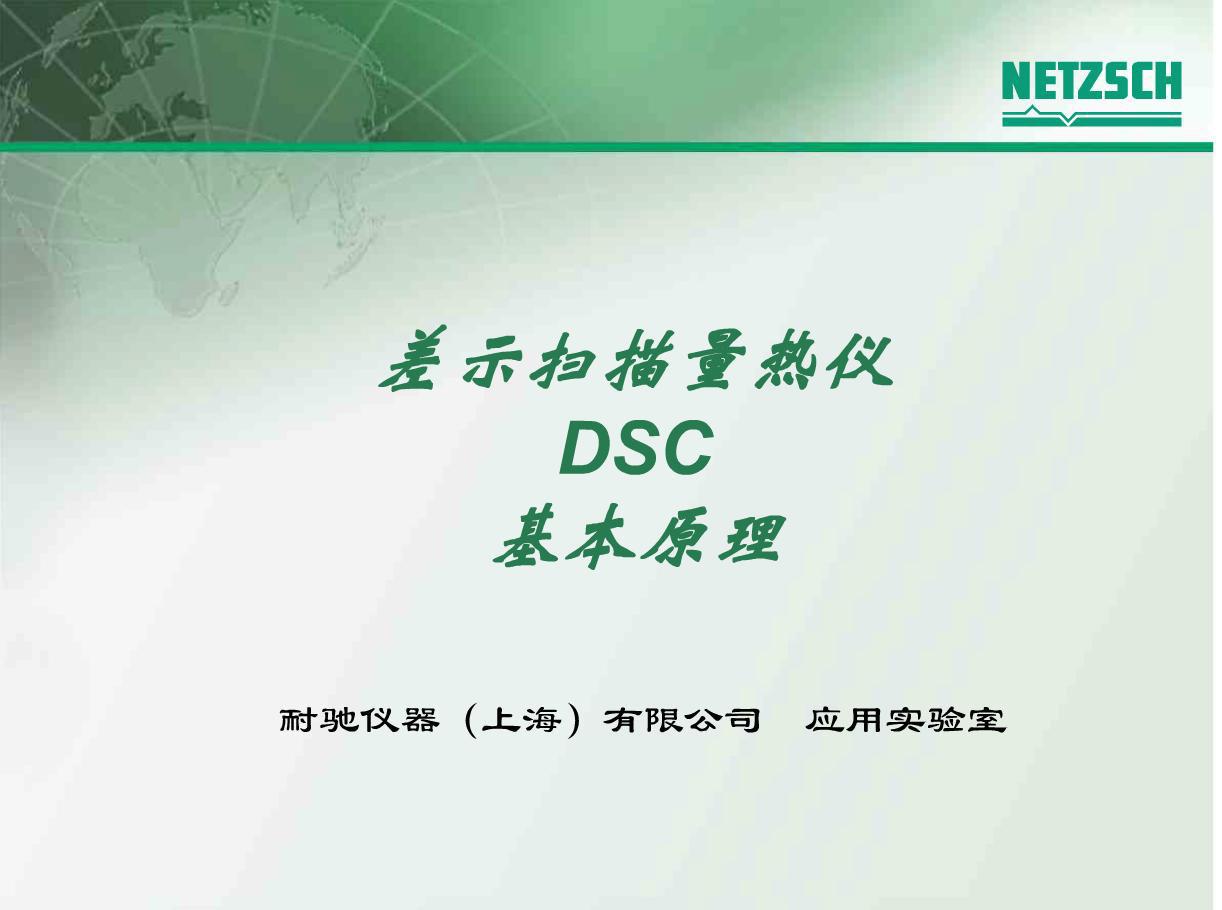 【干货】一文详解DSC/DTA、TG/DTG(基本原理、仪器结构、实例)