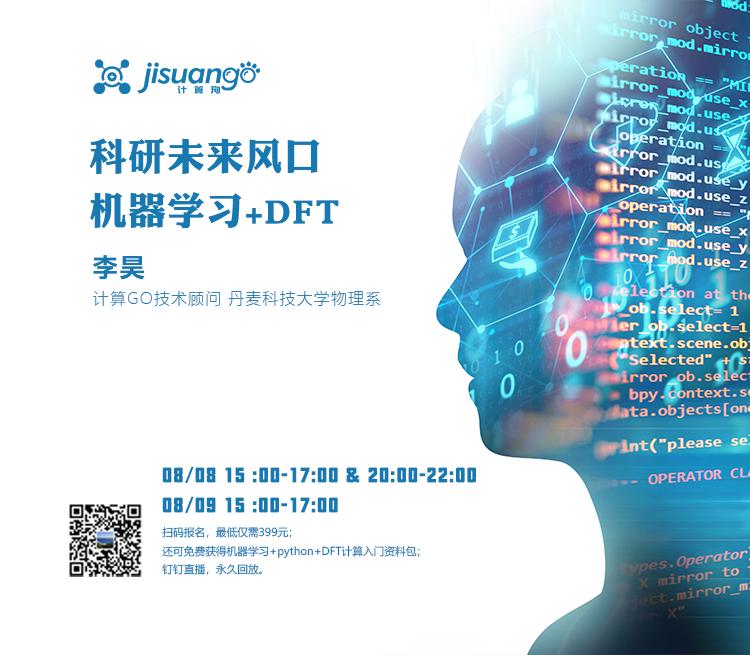 机器学习+DFT!科研未来风口,你还不来?
