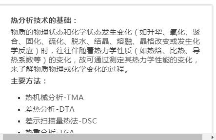 【材料学堂】 一文读懂热分析技术TG&DTG的区别