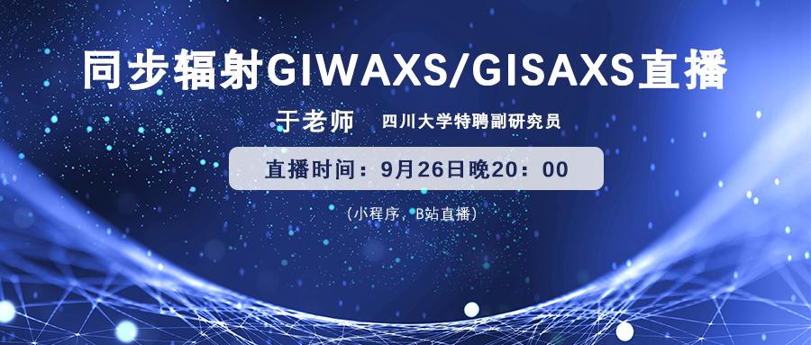硬核课程!同步辐射GIWAXS/GISAXS直播,从晶体信号理论到数据解析处理