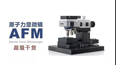 超级干货丨原子力显微镜(AFM):全网最全干货大合集,你想要的都在这里…