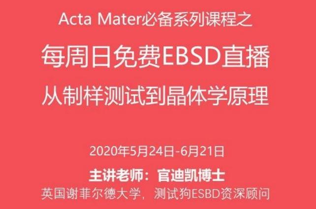 Acta Mater必备!每周日免费EBSD直播,从制样测试到晶体学原理