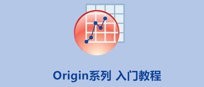 Origin入门教程(二十四):效率翻倍小技巧——修改默认字体