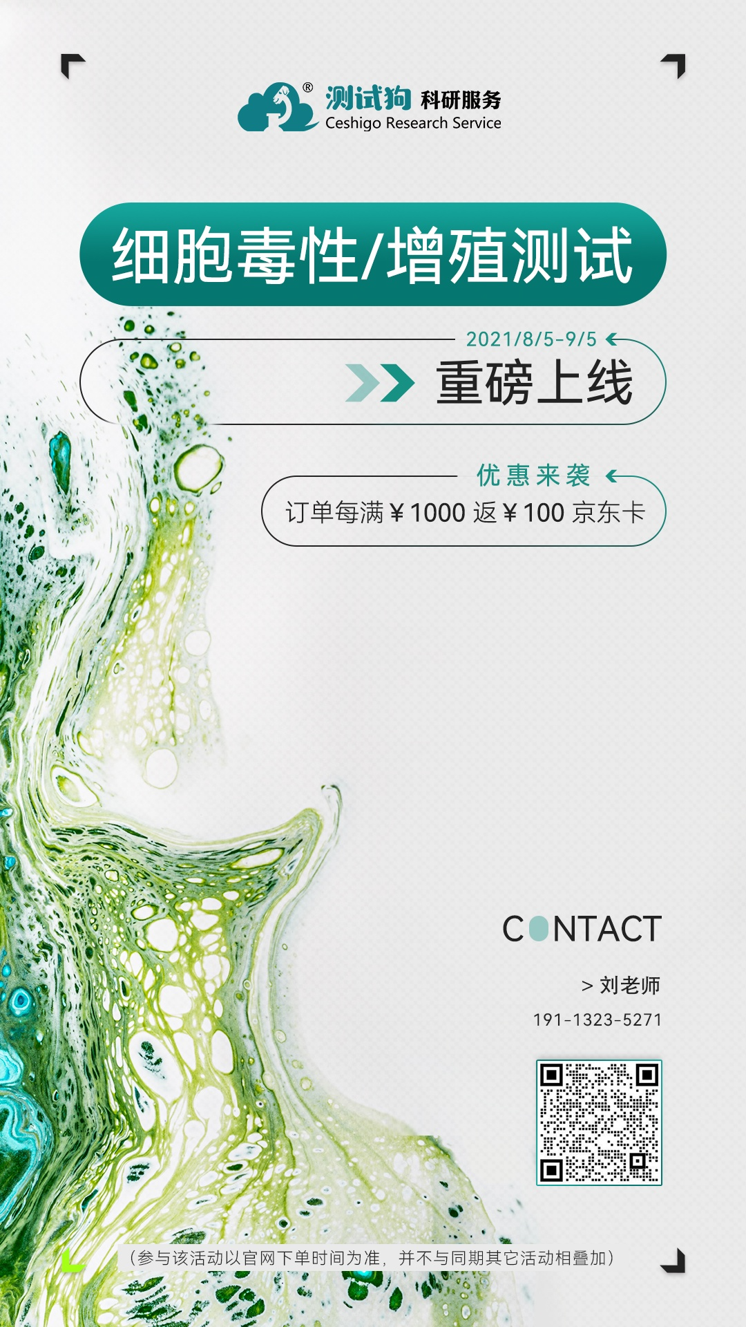细胞毒性/增殖测试优惠来袭,每满1000元即送京东卡~