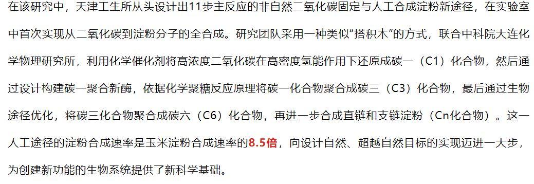 中国首发颠覆性成果:用CO2人工合成淀粉!网友:能吃好吃吗?