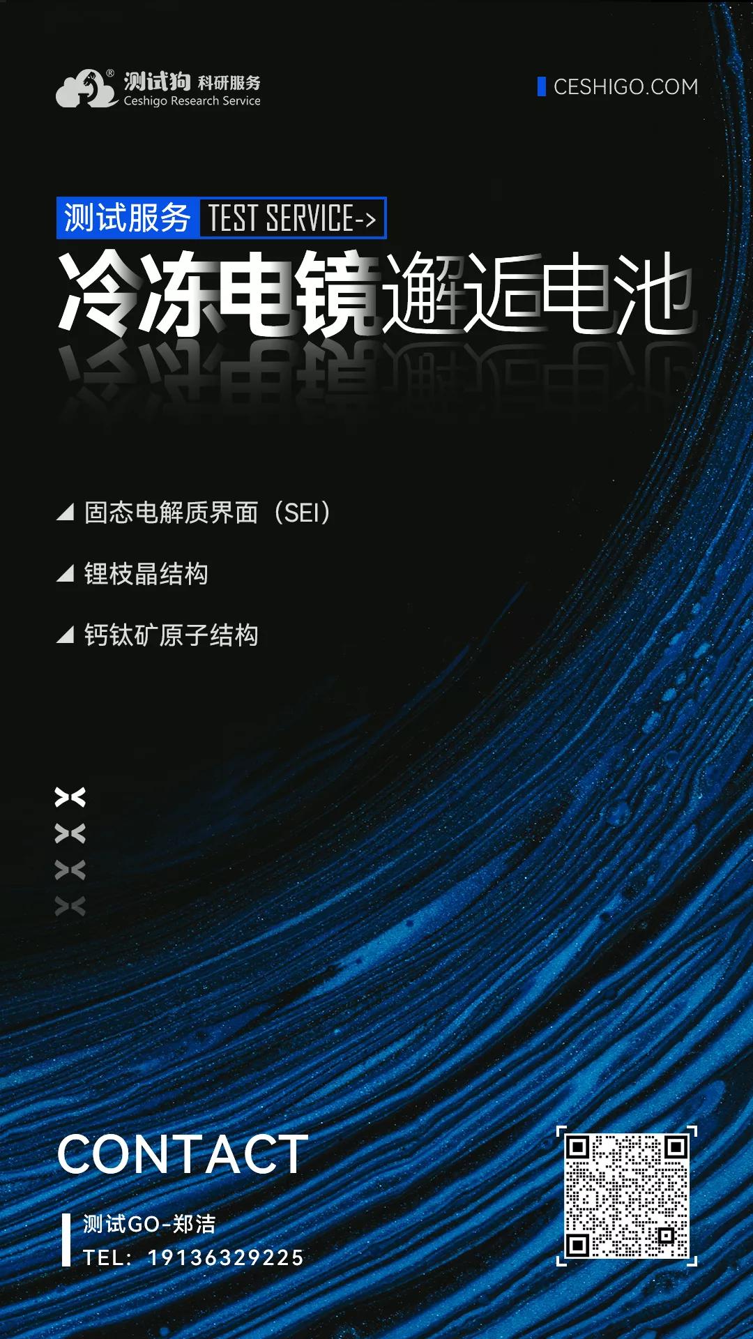 """重磅上新丨冷冻电镜测试服务——电池研究的""""大杀器"""""""